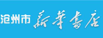 沧州市新华书店