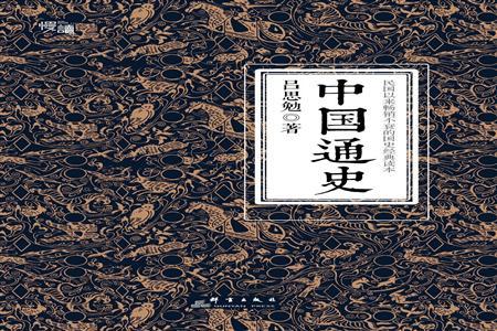 """中国通史""""慢读""""系列 平装"""