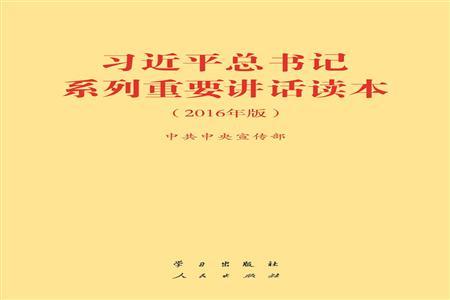 习近平总书记系列重要讲话读本(2016年)