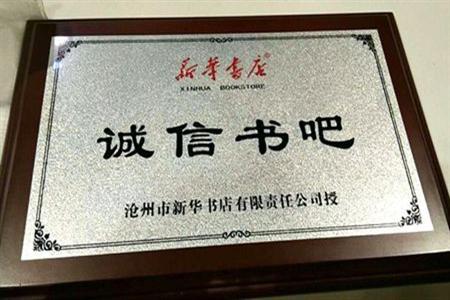 """品德教育的新尝试--沧州市店创办""""诚信书吧"""""""