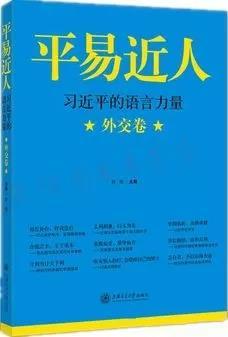 平易近人:习近平语言的力量(外交卷)