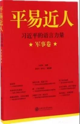 平易近人:习近平语言的力量(军事卷)