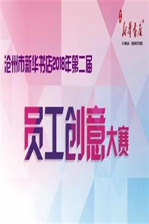 沧州市店:激发创新意识 促进企业发展