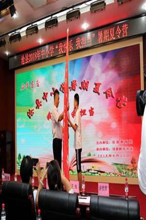沧县分公司:寓教于乐 学会担当