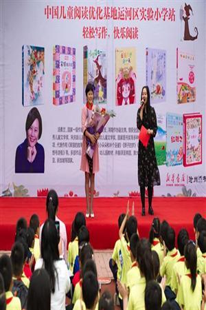 著名儿童文学作家汤素兰走进沧州开启阅读之旅