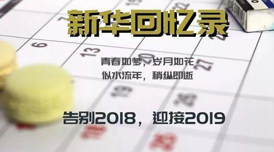 沧州市新华书店 | 不忘初心 砥砺前行,2018独家记忆