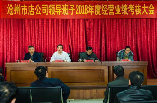 省店公司考核组到沧州市店进行2018年度经营业绩考核