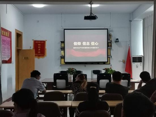 吴桥分公司组织观看专题教育片《信仰·信念·信心》