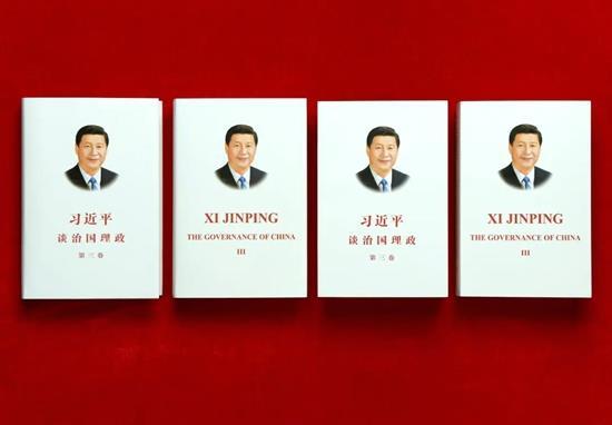 《习近平谈治国理政》第三卷中英文版接受订购!