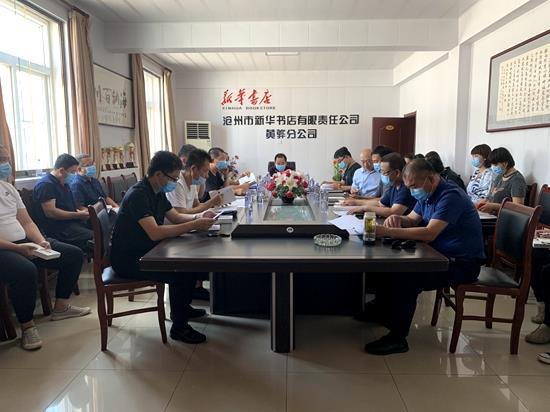 沧州市店:精准剖析 深入谋划 全面提升一般图书精细化运营水平